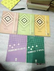 围棋初级读物5本