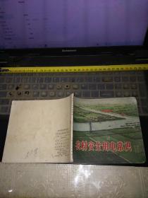 农村安全用电常识(绘画本40开)带毛语录