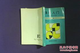 象棋入门 中国象棋协会审定 1990 覆膜