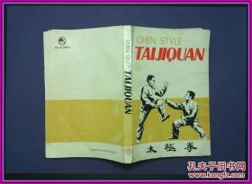 英文 CHEN STYLE TAIJIQUAN 陈氏太极拳  1984年第一版