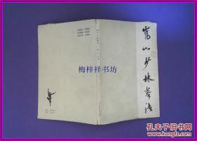 嵩山少林拳法 1982年一版一印