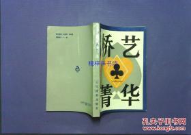 桥艺菁华 1993年一版一印