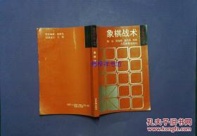 象棋战术 象棋初级丛书 有剪贴附上
