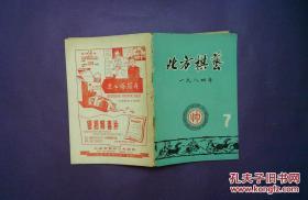 北方棋艺 1984 7