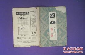 围棋 1965 12