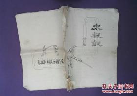 油印 太极剑 修订稿