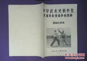 中华武术史料参考黄埔军校传统拳术图解