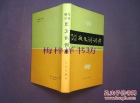 现代汉语反义词词典 精装