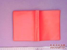 实用五金手册 第二版 有毛语录  1970年新一版 扉页有河北省革命委员会电力局生产组印