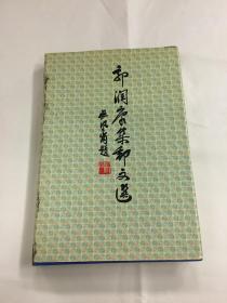 郭润康集邮文选