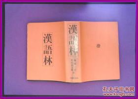 日文 汉语林 精装