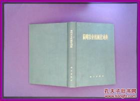 简明农业机械化词典 有毛语录