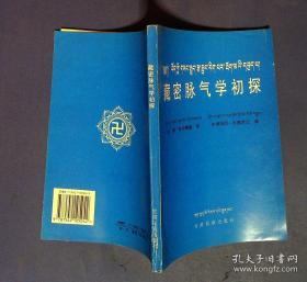 藏密脉气学初探 1997一版一印有签名