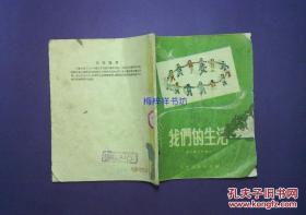 我们的生活 新中国少年创作 1955年第一版