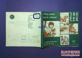飞来的花皮球 《小学语言阅读文库》第三辑第6册 有拼音 1985年一版一印