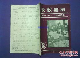 文教通讯 第二卷 第二期