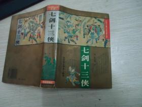 七剑十三侠【中国古典小说名著百部】【精装】