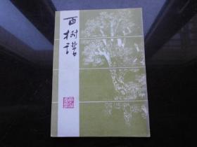百树谱(16开厚册)
