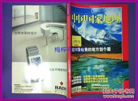 中国国家地理 2004年7月