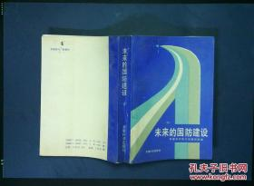 未来的国防建设 上 军事科学院计划组织部编 军事科学出版社 1988年一版一印