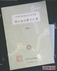 《中国大百科全书》军事卷,部分条目释文汇编 , 送审稿