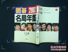 围棋:囲碁名局年鑑2002年版