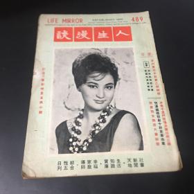 老版小说杂志《人生漫谈五日刋》封面叶枫 内有多篇精彩小说