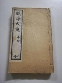 清光绪巾箱本【赋海大观】卷四 (时令类)