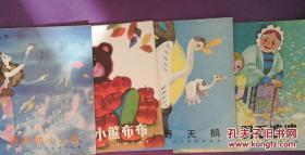 世界童话幼儿版 美丽的小人鱼、小熊布布等4本合售