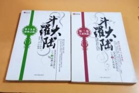 斗罗大陆后卷 第二/十九卷:王者夙愿/诸神之战(2本合售)