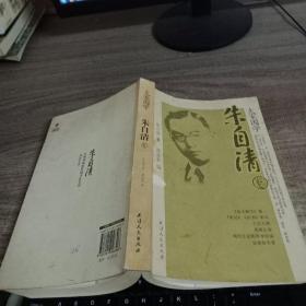 大家国学:朱自清卷