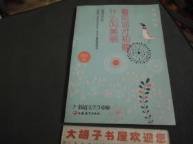 """2013""""新语文学习杯""""江苏省""""中学生与社会""""作文大赛指导用书---初中组   看见你才知道什么叫美丽"""