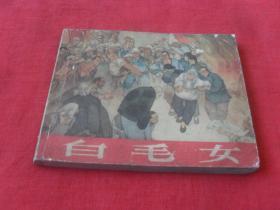 白毛女---(65年2次印刷)华三川绘画
