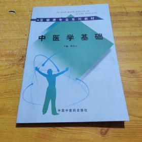 中医学基础亚健康专业系列教材