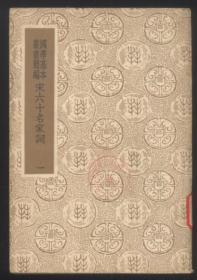 国学基本丛书简编 宋六十名家词 (一)