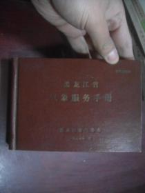 黑龙江省气象服务手册