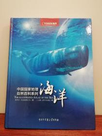 中國國家地理自然百科系列 海洋