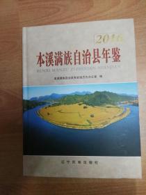 本溪满族自治县年鉴 2016