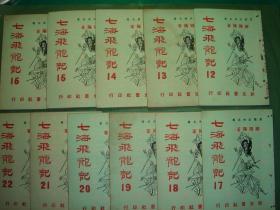 七海飞龙记(1-22册)