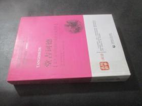 青少年经典阅读长篇小说系列—堂吉诃德