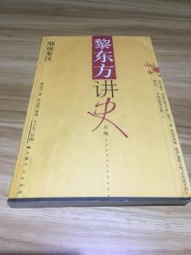 黎东方讲史之续·细说秦汉