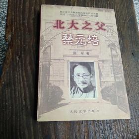 北大之父蔡元培