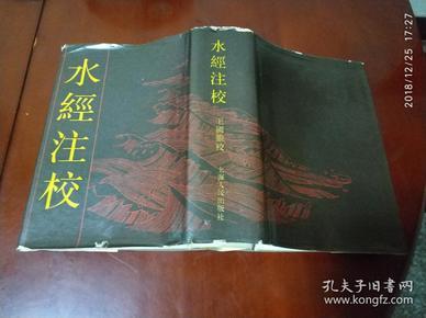 水经注校 王国维 校 袁英光 刘寅生 整理标点 布面精装 上海人民出版社 1984年1版1印 厚册