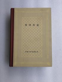 英国诗选 精装网格本 印数700册