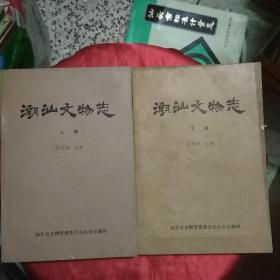 潮汕文物志(上下两册全,陈历明编,1985.6,)