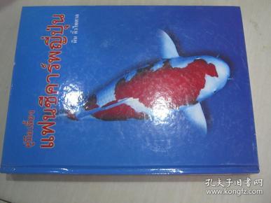 泰文:主讲观赏鱼品种及其养殖方法