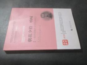 青少年经典阅读诗歌·散文·剧本系列:朝花夕拾·呐喊
