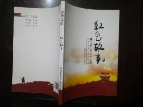 红色故事:南梁说唱