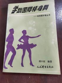 学跳国际标准舞