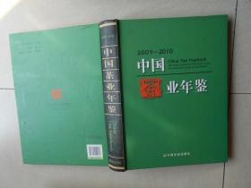 2009-2010 中国茶叶年鉴